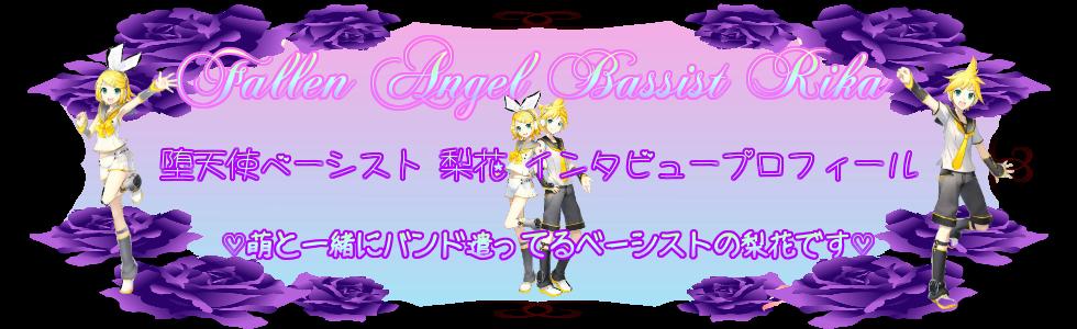 堕天使ベーシスト 梨花 Profile